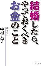 表紙: 結婚したら、やっておくべきお金のこと   中村 芳子