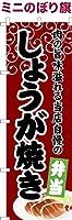 卓上ミニのぼり旗 「しょうが焼き弁当2」 短納期 既製品 13cm×39cm ミニのぼり