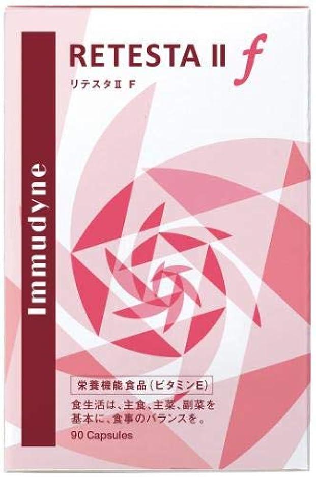 カヌー負担相続人リテスタⅡF(女性用) 90粒