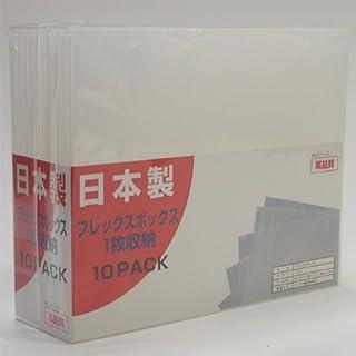 日本製 (MIJシリーズ) フレックスボックス1枚収納 10PACK/ クリア