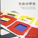 色彩の学校 -色彩論とデザイン原理を探り、表現するための50の実験-