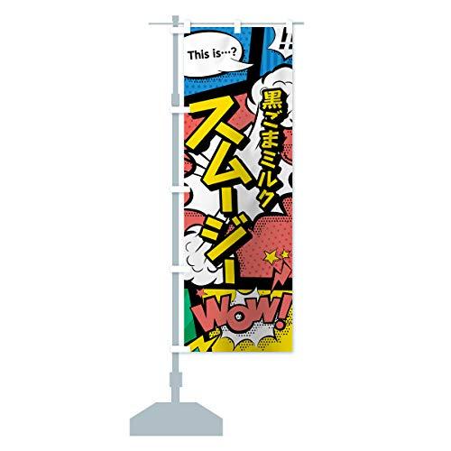 黒ごまミルクスムージー のぼり旗 サイズ選べます(ハーフ30x90cm 左チチ)