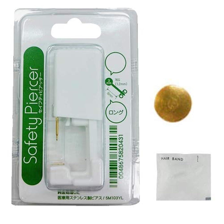 叙情的な疎外する治療セイフティピアッサー ゴールド ロングタイプ(片耳用) 5MF506WL フルムーン×2個 + ヘアゴム(カラーはおまかせ)セット