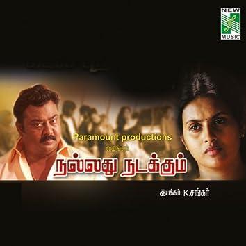 Nallathu Nadakkum (Original Motion Picture Soundtrack)