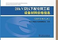 20kV及以下配电网工程设备材料价格信息(2015年1月)