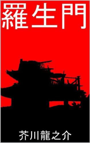 Rashomon (Japanese Edition)