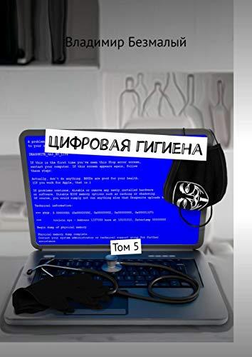 Цифровая гигиена: Том5 (Russian Edition)