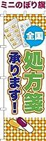 卓上ミニのぼり旗 「処方箋承ります」薬局クスリ 短納期 既製品 13cm×39cm ミニのぼり