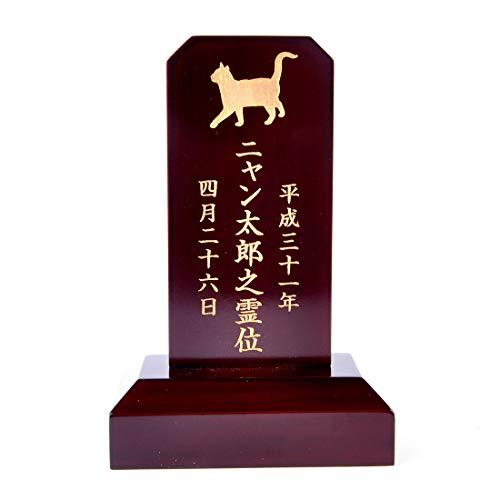 Pet&Love. ペットの位牌 オーダーメイド 天然木製 猫用 シルエット 文字内容指定できます (ダークブラウン, 標準 一段 高さ15cm)