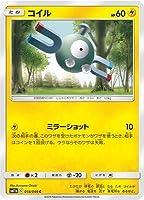 ポケモンカードゲーム PK-SM11b-018 コイル C