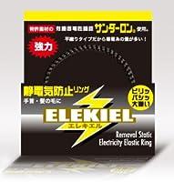【静電気防止リング】エレキエル (円周19cm, クロ)