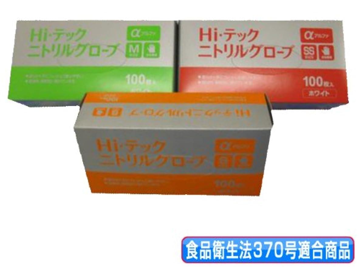 使い捨てニトリル手袋【Hiテックニトリルグローブ 粉付】 厚手ホワイト|1ケース2000枚 (Mサイズ)