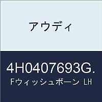 アウディ Fウィッシュボーン LH 4H0407693G.