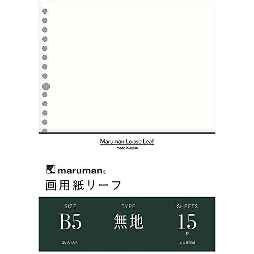 マルマン ルーズリーフ 画用紙リーフ B5(26穴) 無地(15枚入) L1235 10冊組み
