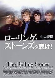 ローリング・ストーンズを聴け!