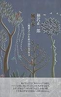 風の本―〈枕草子〉のための30のエスキス
