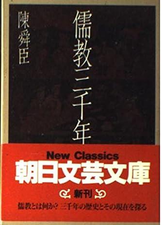 儒教三千年 (朝日文芸文庫)