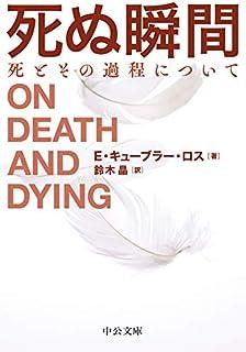 死ぬ瞬間 死とその過程について (中公文庫)
