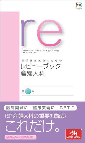 医師国家試験のためのレビューブック 産婦人科