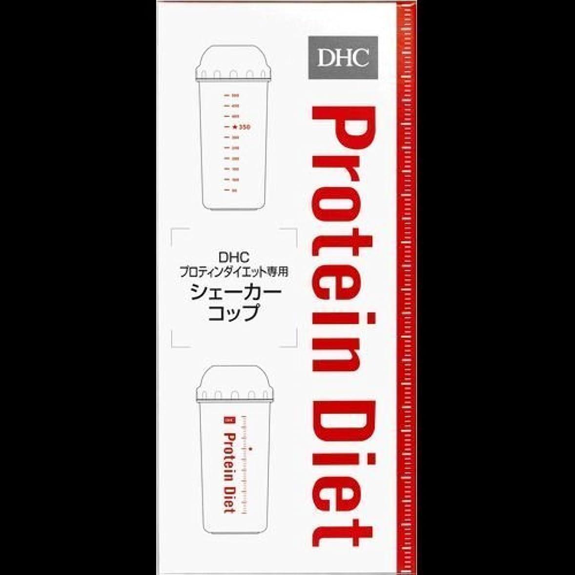 自宅で部族ビクター【まとめ買い】DHC プロティンダイエット 専用シェーカーコップ ×2セット
