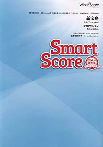 SPS0085 吹奏楽スマートスコア[小編成シリーズ] 新宝島/サカナクション (20人の吹奏楽スマートスコア)
