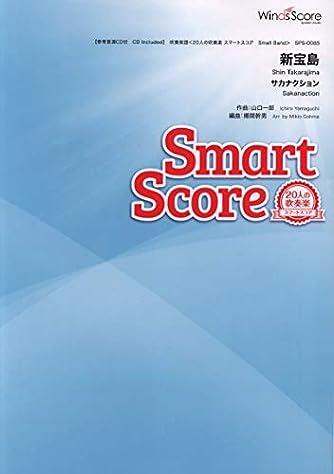SPS0085 吹奏楽スマートスコア[小編成シリーズ] 新宝島/サカナクション 20人の吹奏楽 (20人の吹奏楽スマートスコア)