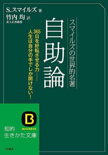 Amazon.co.jp: 自助論―――「こんな素晴らしい生き方ができたら!」を ...