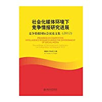 Progress in Competitive Intelligence Research Under the Environment of Social Media(Chinese Edition)