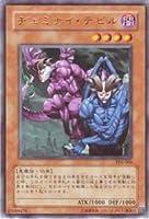PP6-004 UR ヂェミナイ・デビル【遊戯王シングルカード】