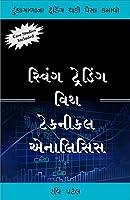 Swing Trading With Technical Analysis (Gujarati)