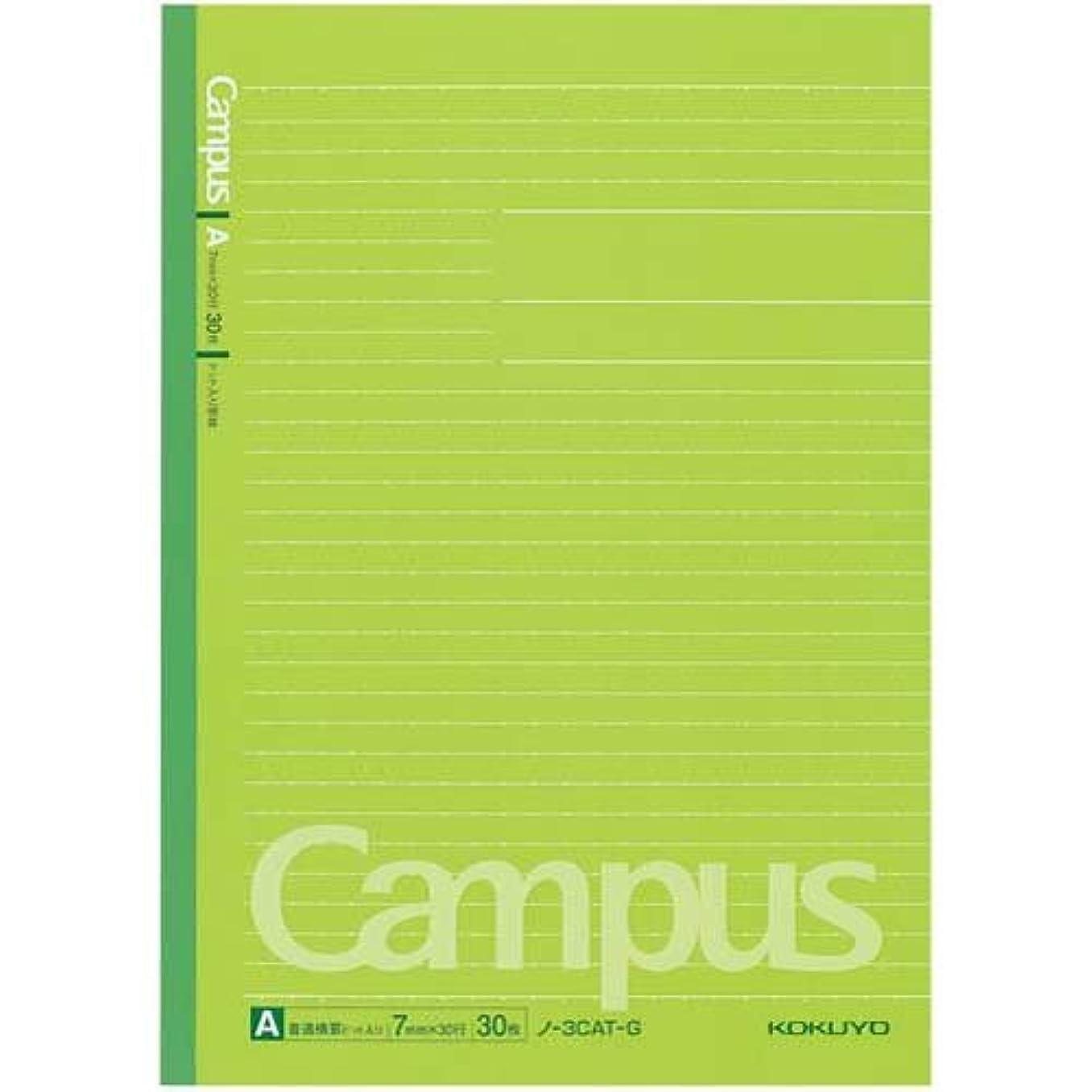 記録学期ラダコクヨ キャンパスノートセミB5(ドット罫)A罫 緑20冊