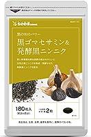 シードコムス 黒ゴマセサミン サプリメント 約3ヶ月分 180粒