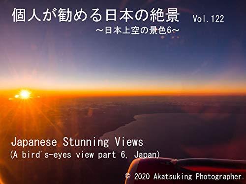 個人が勧める日本の絶景 Vol.122 ~日本上空の景色6~: Japanese Amazing Views A birds-eyes view part 6