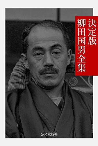 決定版 柳田国男全集(全60作品) 近代日本文学電子叢書