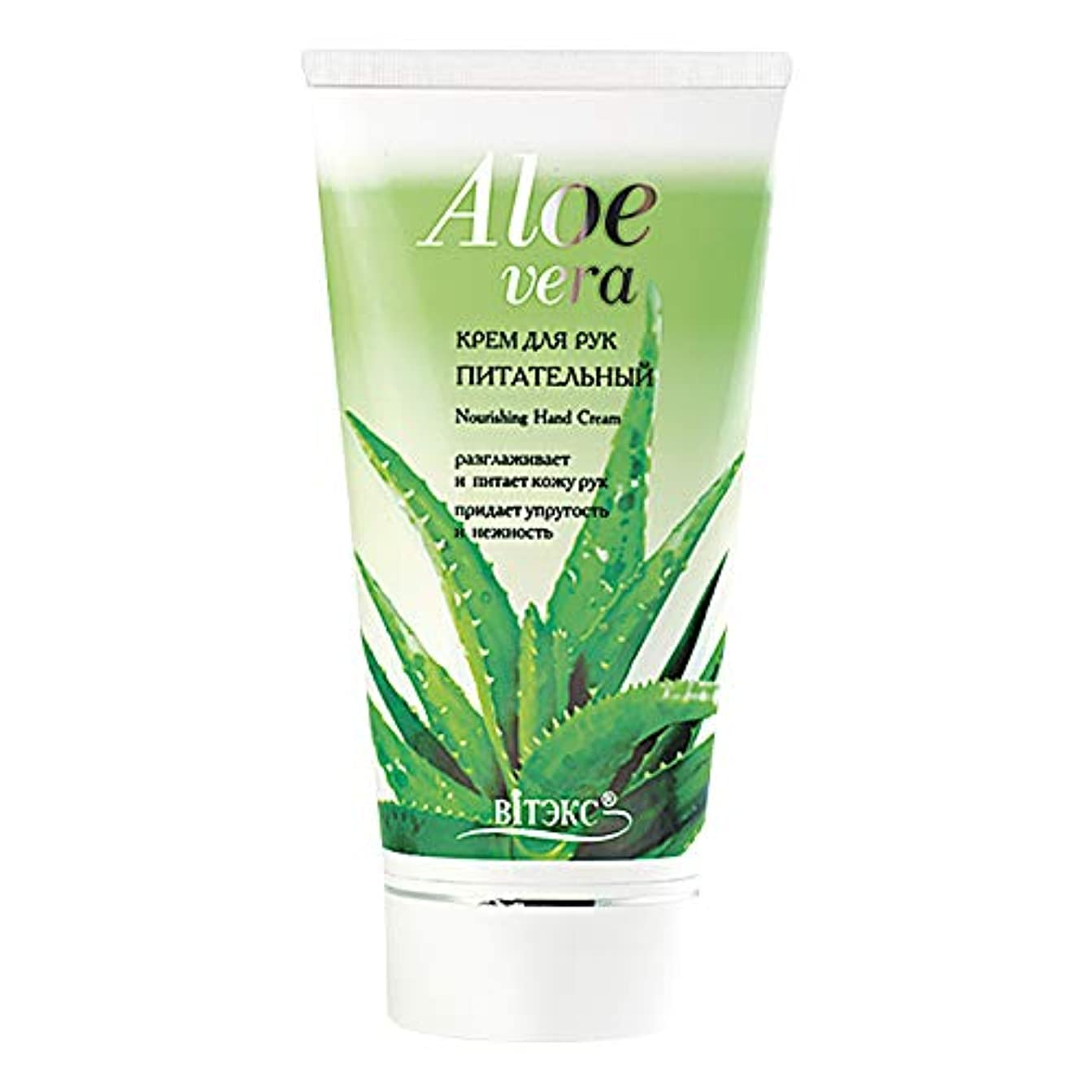 苦いうなり声クリークBielita & Vitex Aloe Vera Line | Nourishing Hand Cream, 150 ml | Grape Seed Oil, Aloe Juice, Vitamins