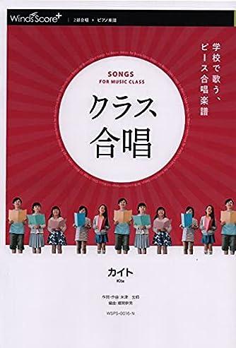 WSPS0016-N クラス合唱[2部合唱+ピアノ] カイト (参考音源CDなし)
