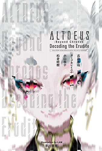 ALTDEUS:Beyond Chronos Decoding the Erudite (ハヤカワ文庫JA)