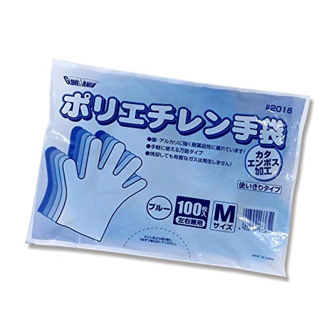 補償勧告入り口【ポリ手袋】2016 ポリエチカタエンボスブルー Mサイズ 1ケース10000枚