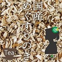 国産メグスリ木茶100g 国産メグスリノキ茶100% 目薬の木茶/長寿の木茶/千里眼の木茶 (健康茶・野草茶)