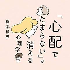 「心配でたまらない」が消える心理学 (朝日文庫)