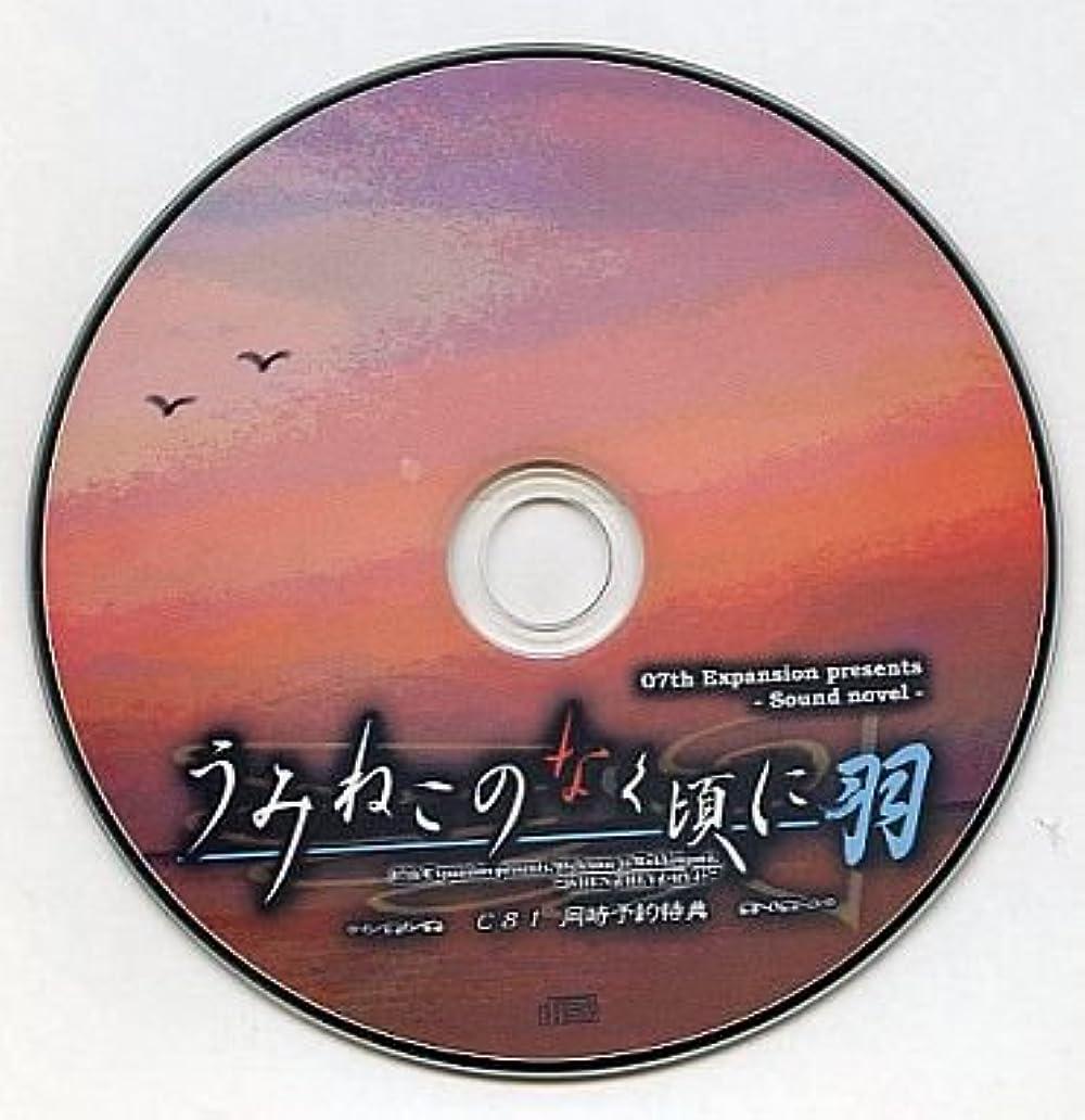 なぞらえる吐き出す未接続同人ゲームソフト CD うみねこのなく頃に羽 C81 同時予約特典