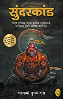 Sunderkand (Hindi Edition) [Paperback] Goswami Tulsidas