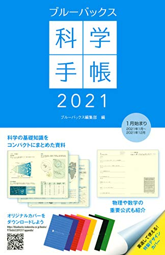 ブルーバックス科学手帳2021