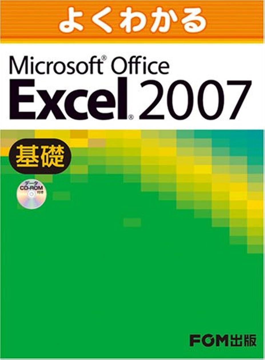 利点多年生騙すよくわかるMicrosoft Office Excel 2007 (基礎)