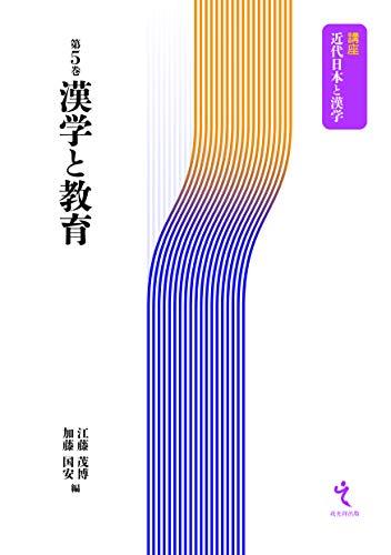 漢学と教育 (講座 近代日本と漢学 第5巻)