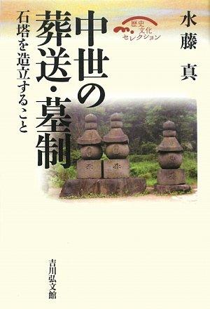 中世の葬送・墓制―石塔を造立すること (歴史文化セレクション)