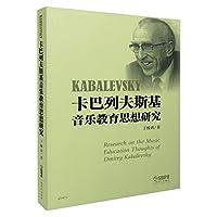 卡巴列夫斯基音乐教育思想研究