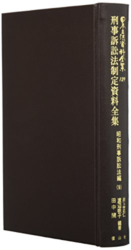 刑事訴訟法制定資料全集 昭和記事訴訟法(9) (日本立法資料全集129)の詳細を見る