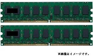 2GBデュアル標準セット(1GB*2)サーバ・ワークステーション用メモリHP(Compaq) ProLiantシリーズ対応 DDR2 PC2-5300(667) 1GB ECC DIMM 240pin【バルク品】