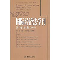 国际经济法学刊第17卷第4期(2010)